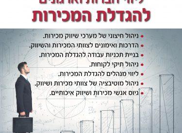 המרכז הישראלי לשיווק – שלט לכנס
