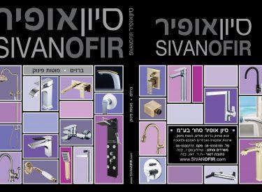 סיוון אופיר – אביזרי אמבט ומטבח, עיצוב קטלוגים, מודעות ואריזות