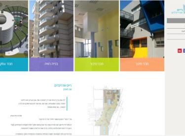 עיצוב אתר ומיתוג ל״רייס אדריכלים״