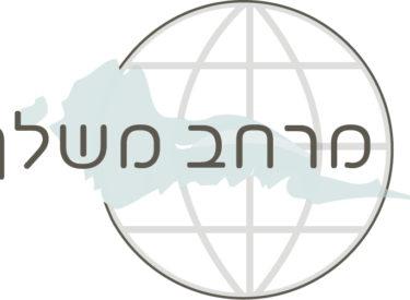 עיצוב לוגו ל״מרחב משלך״
