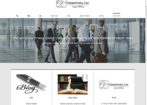 """עיצוב אתר מינימליסטי למשרד עו""""ד"""