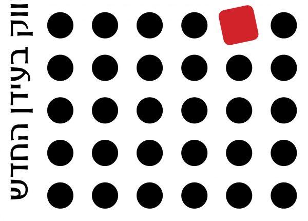 עיצוב לוגו לכנס מחקר ואסטרטגיה