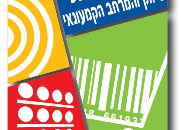 לוגו שעיצבתי לכנס קמעונאות