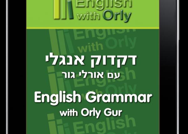 עיצוב לאפליקציה ללימוד אנגלית