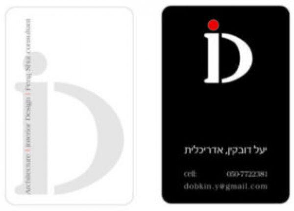 עיצוב כרטיס ביקור לאדריכלית יעל דובקין